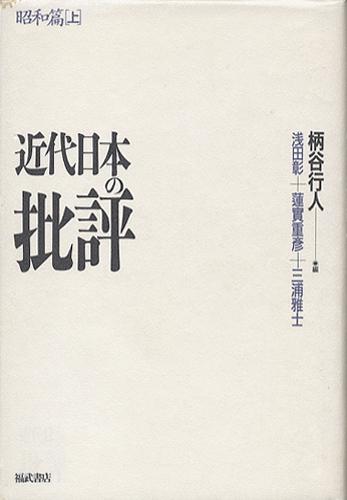 近代日本の批評 昭和篇[上]/昭和篇[下]/明治・大正篇