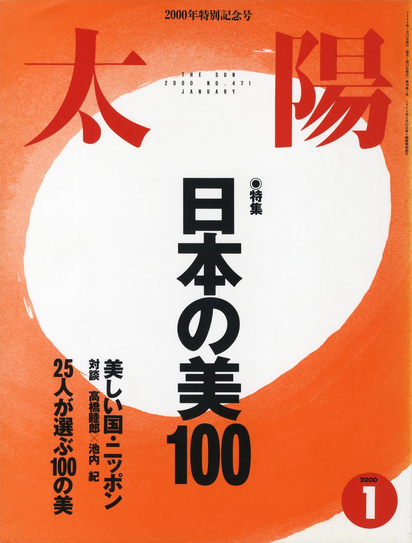 太陽 2000年記念号 2000年1月号 NO.471