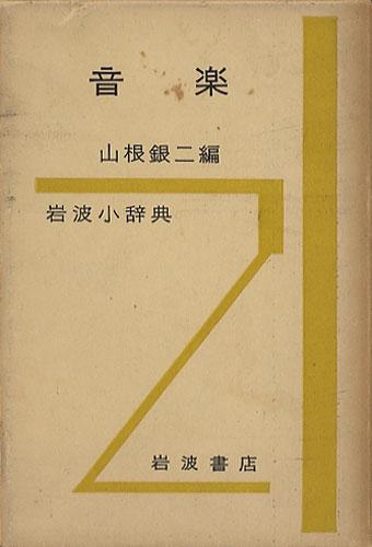 音楽 岩波小辞典