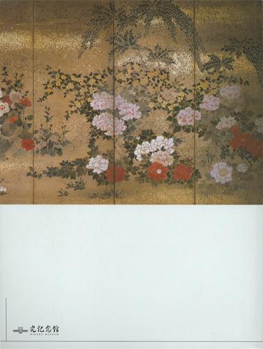 光記念館 日本美術名品選 MASTERPIECE OF JAPANESE ART IN THE HIKARU MUSEUM[image2]