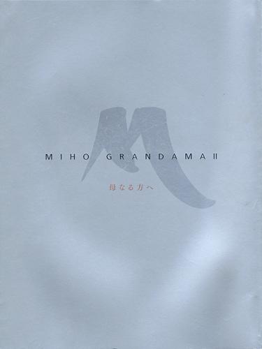 MIHO GRANDAMA II 母なる方へ MIHO MUSEUM 開館15周年記念特別展