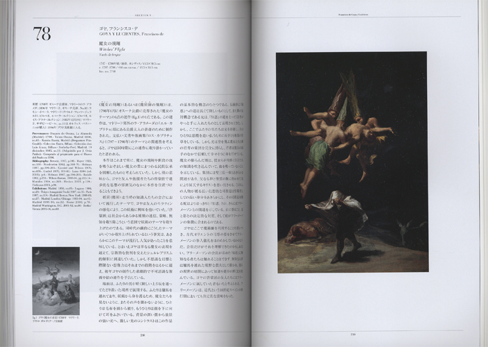 プラド美術館展 スペインの誇り、巨匠たちの殿堂[image4]