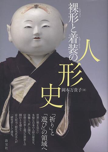 裸形と着装の人形史[image1]