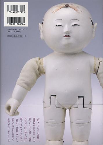 裸形と着装の人形史[image2]