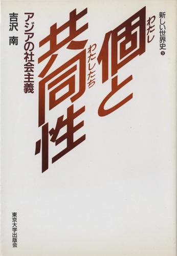 個と共同性 アジアの社会主義