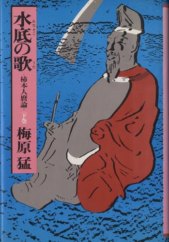 水底の歌 柿本人麿論 上巻・下巻[image2]