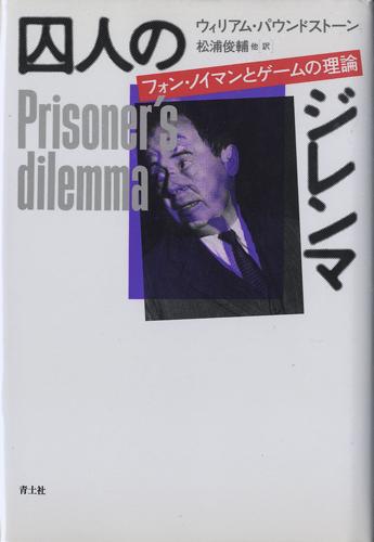 囚人のジレンマ フォン・ノイマンとゲームの理論