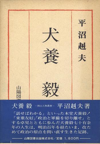 犬養毅[image1]