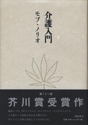 介護入門[image1]