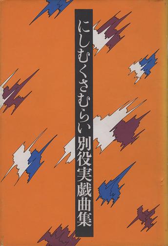 にしむくさむらい 別役実戯曲集[image1]