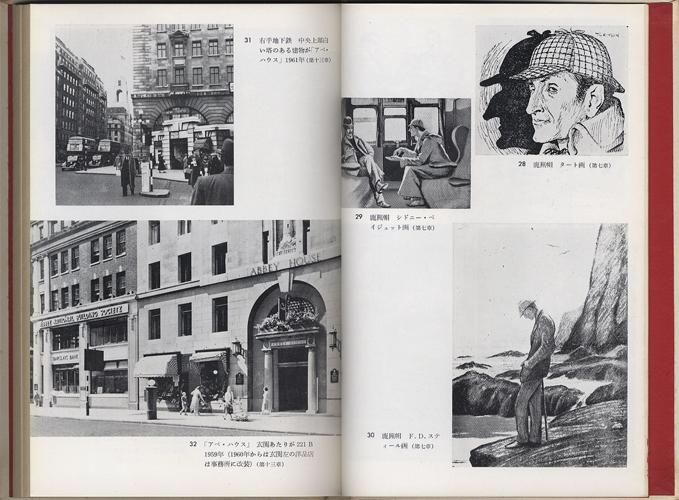 シャーロック・ホームズの知恵[image5]
