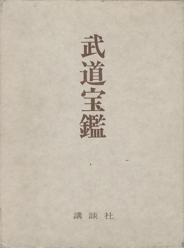 武道宝鑑[image1]