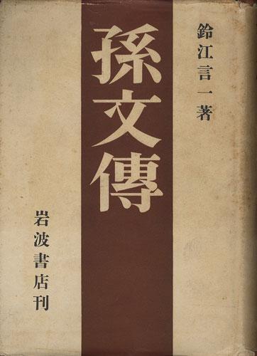 孫文傳[image1]