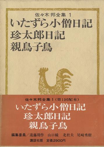佐々木邦全集 全10巻+補巻5冊