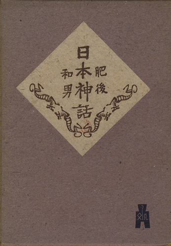 日本神話[image1]