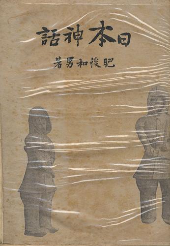 日本神話[image2]