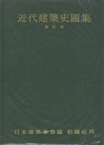近代建築史図集 新訂版
