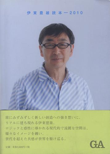 伊東豊雄読本 2010