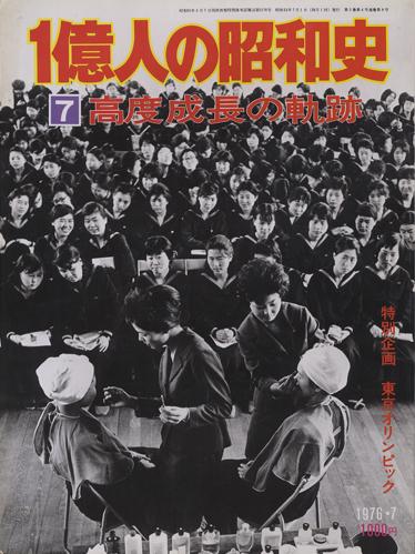 一億人の昭和史 7月号