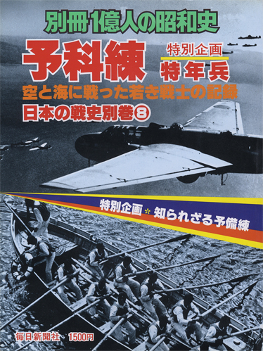 予科練 別冊一億人の昭和史 日本の戦史別巻8