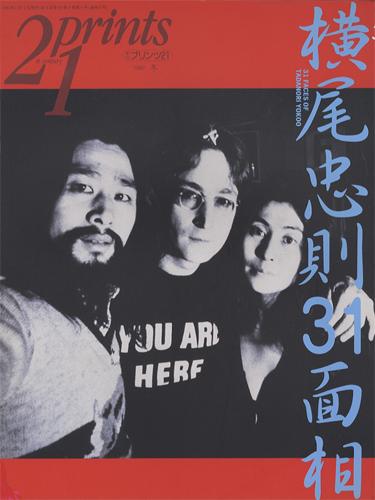 季刊プリンツ21 1997 冬