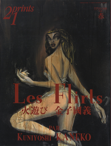 季刊プリンツ21 1999 春