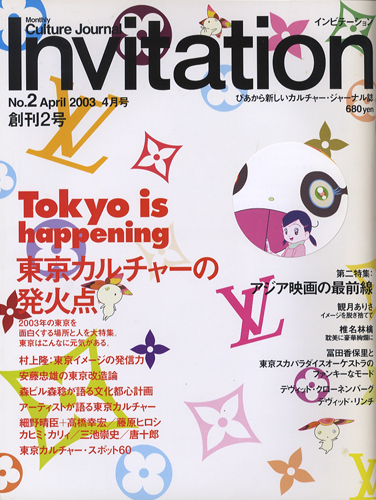 Invitation No.2 April 2003 4月号 創刊2号[image1]