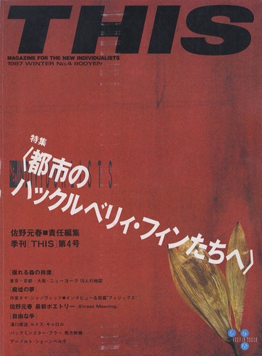 THIS No.4 WINTER 1987