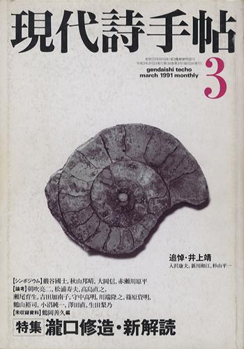 現代詩手帖 1991年3月号