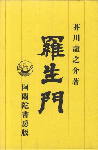 新選 名著復刻全集 近代文学館 芥川龍之介著 羅生門 阿蘭陀書房版