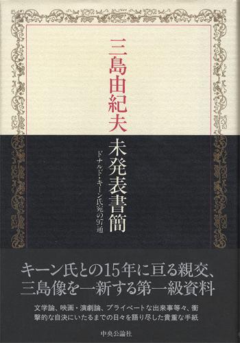 三島由紀夫未発表書簡 ドナルド・キーン氏宛の97通