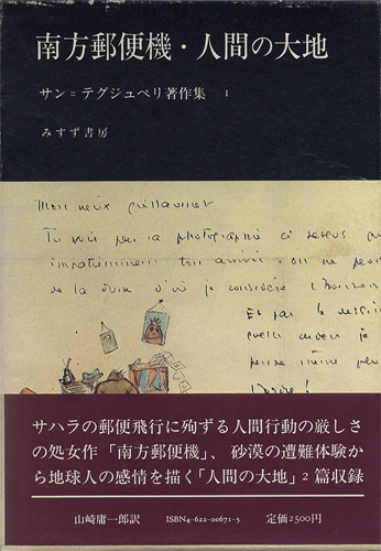 南方郵便機・人間の大地 サン=テグジュペリ著作集 1