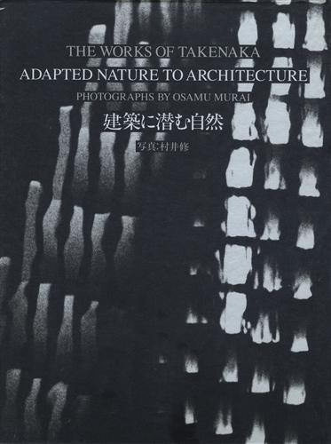 建築に潜む自然 THE WORKS OF TAKENAKA ADAPTED NATURE TO ARCHITECTURE