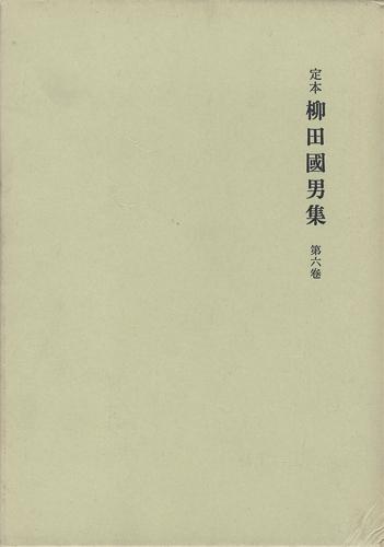 定本 柳田國男集(新装版) 第6巻