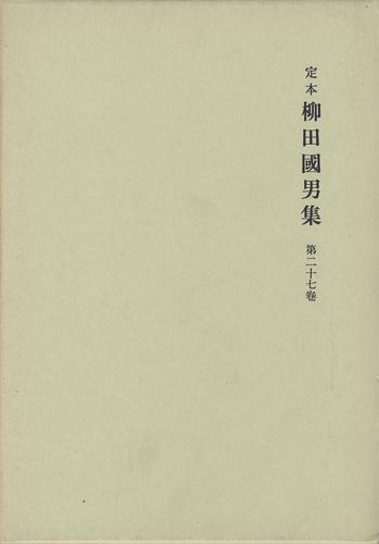 定本 柳田國男集(新装版) 第27巻