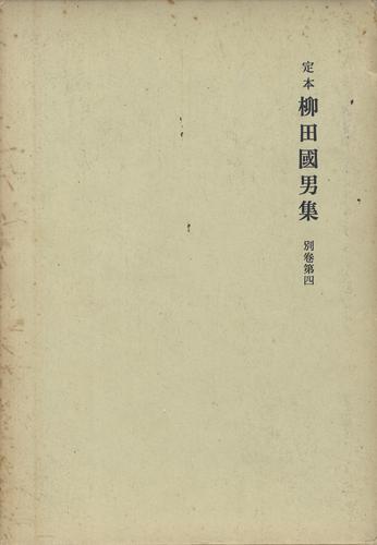 定本 柳田國男集(新装版) 別巻第4巻