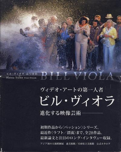 ビル・ヴィオラ はつゆめ