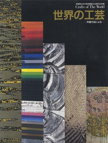 世界の工芸 所蔵作品による 京都国立近代美術館創立30周年記念展