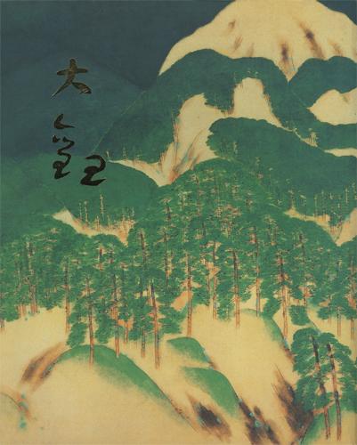 「横山大観」展図録 近代日本画壇の巨匠