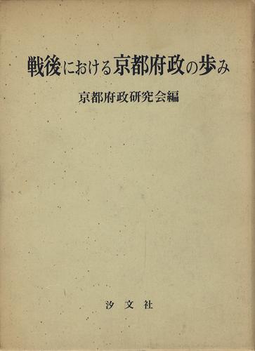 戦後における京都府政の歩み
