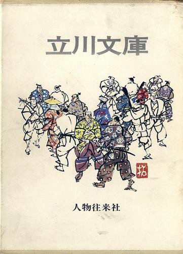 普及版 立川文庫 全7冊