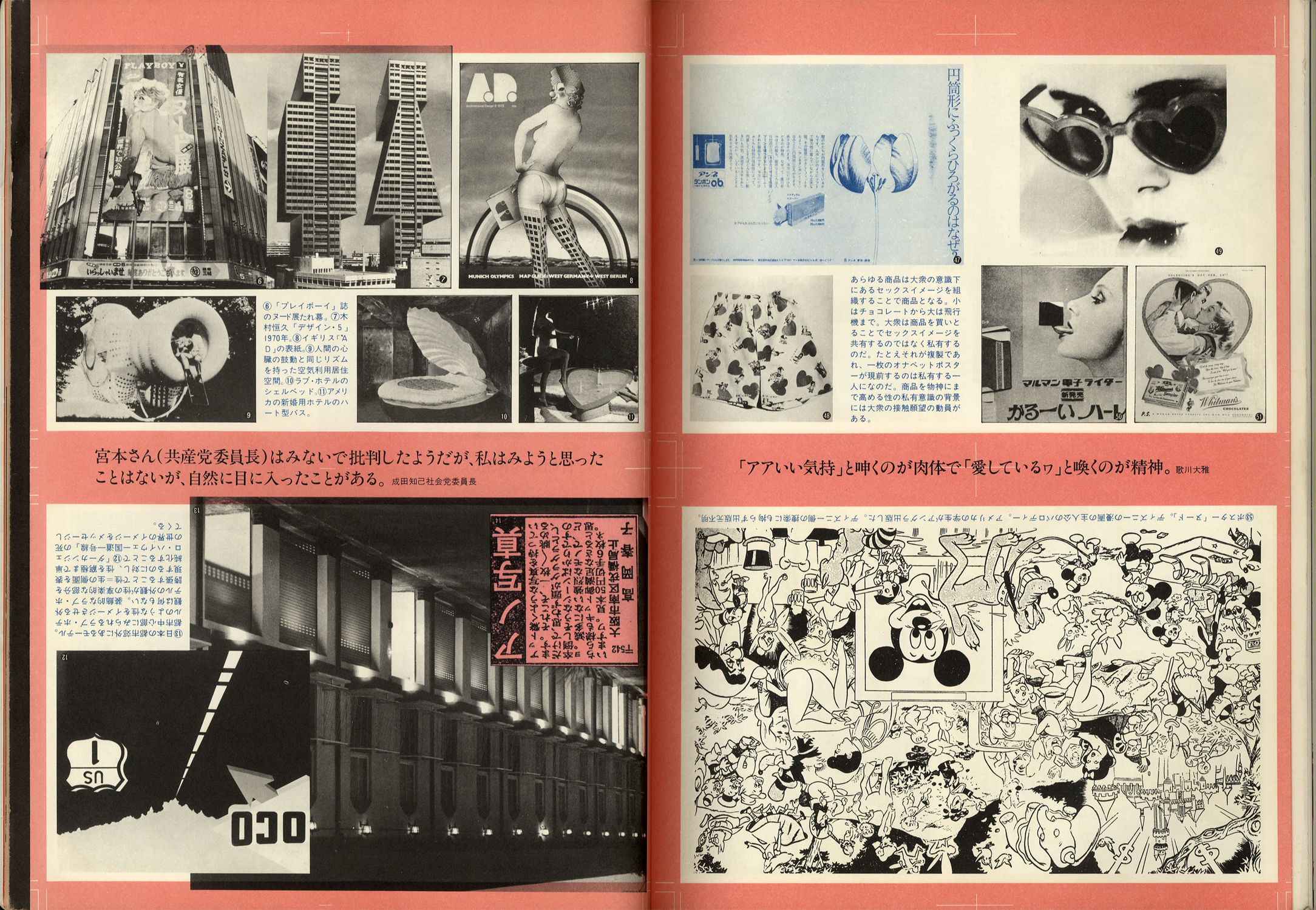 季刊 デザイン 16号・冬|a quarterly review of design autumn 1976[image2]
