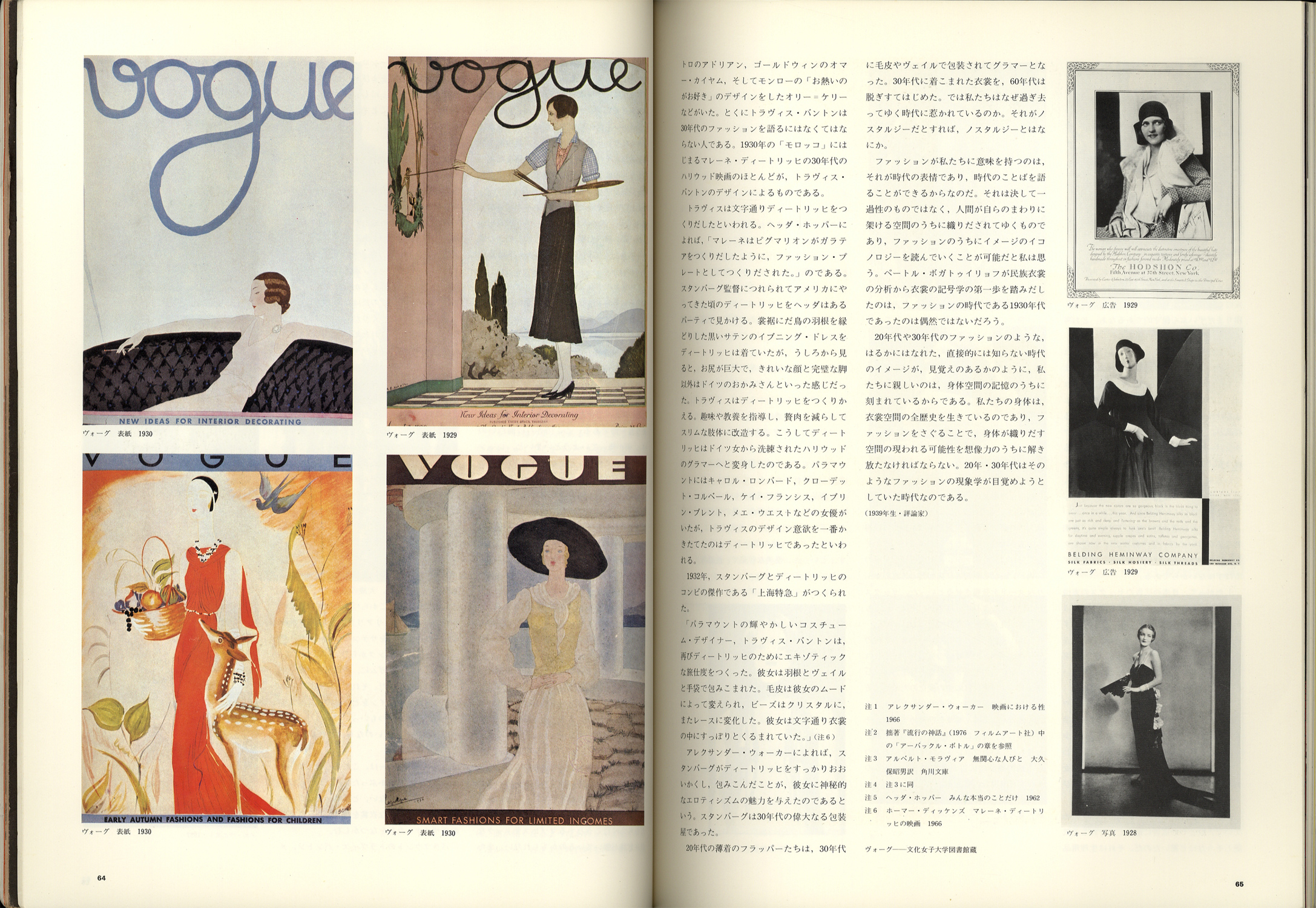 季刊 デザイン 16号・冬|a quarterly review of design autumn 1976[image3]