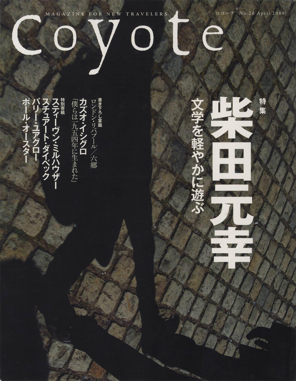 coyote コヨーテ No.26 April 2008