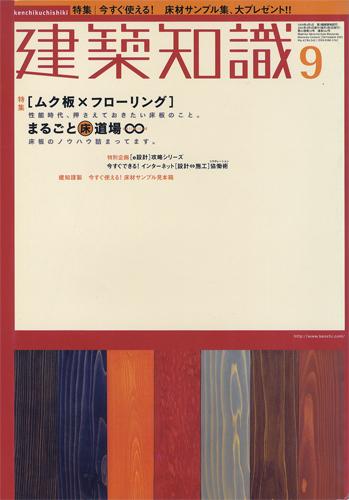建築知識 2001年9月号