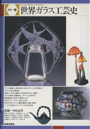 カラー版 世界ガラス工芸史