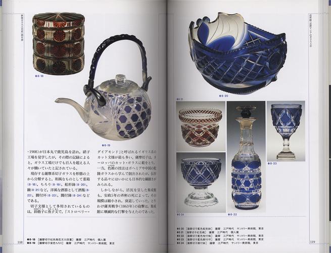 カラー版 世界ガラス工芸史[image2]