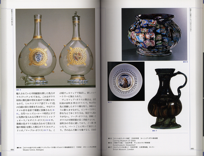 カラー版 世界ガラス工芸史[image3]