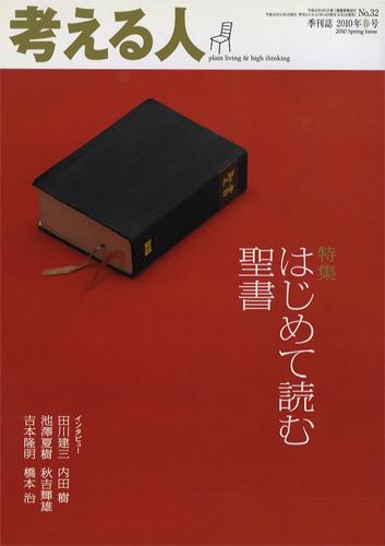 考える人 季刊誌 2010年春号 No.32