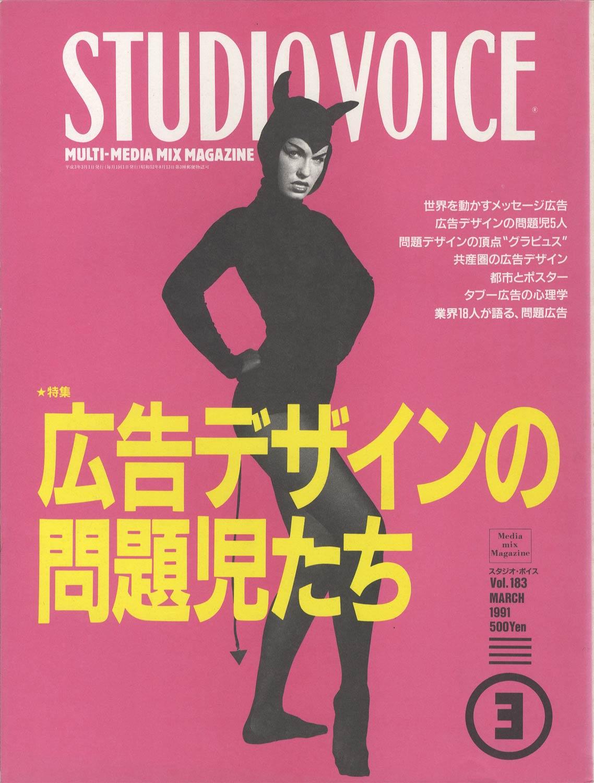 STUDIO VOICE MULTI-MEDIA MIX MAGAZINE / スタジオ・ボイス 1991年3月号 Vol.183